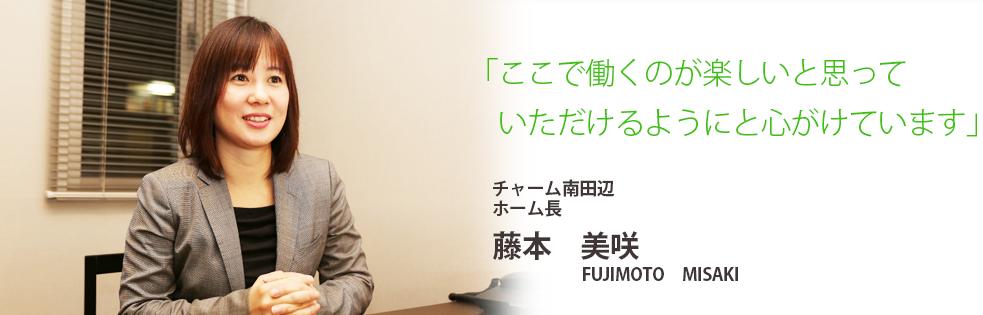 【スタッフ紹介】藤本ホーム長