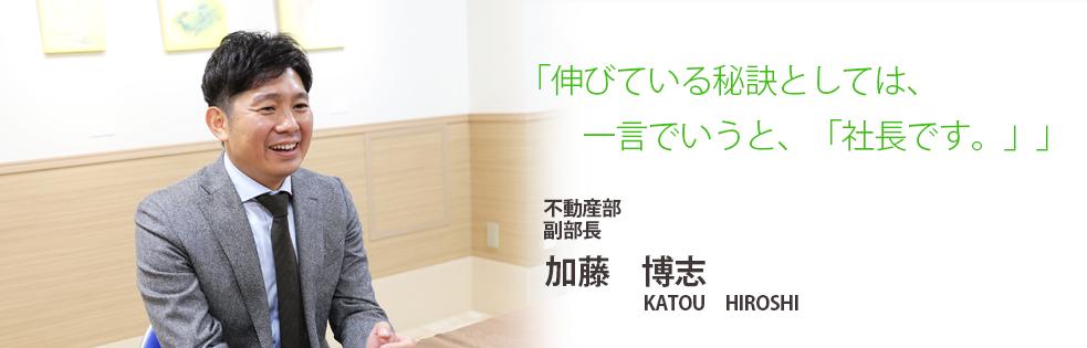 【スタッフ紹介】加藤副部長