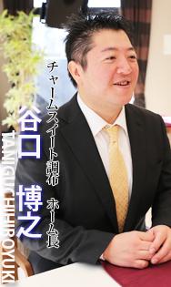 【スタッフ紹介】谷口ホーム長
