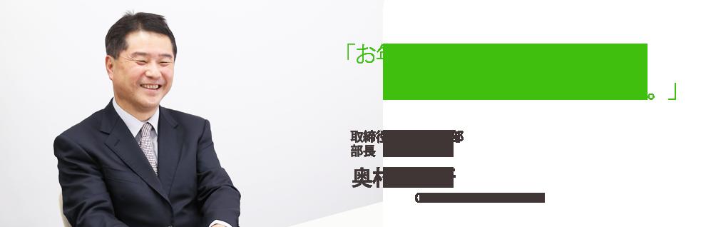 【スタッフ紹介】奥村部長