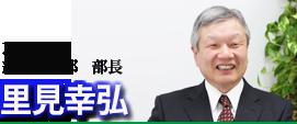 【スタッフ紹介】里見部長
