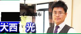 【スタッフ紹介】大西ホーム長