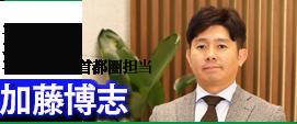 【スタッフ紹介】加藤次長