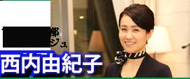 【スタッフ紹介】西内コンシェルジュ