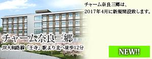 チャーム奈良三郷【2017年4月新規開設】