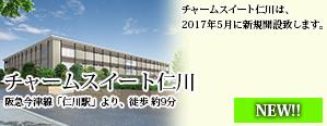 チャームスイート仁川【2017年5月新規開設】