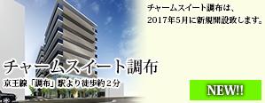 チャームスイート調布【2017年5月新規開設】