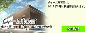 チャーム東葛西【2017年5月新規開設】