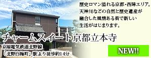 チャームスイート京都立本寺【2017年9月OPEN】
