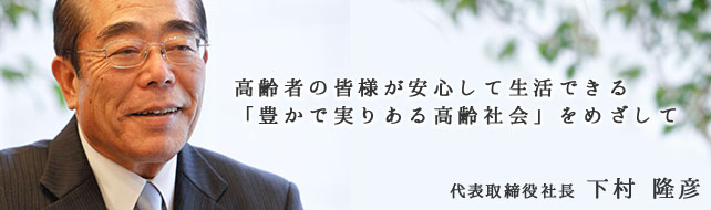 代表取締役 下村隆彦